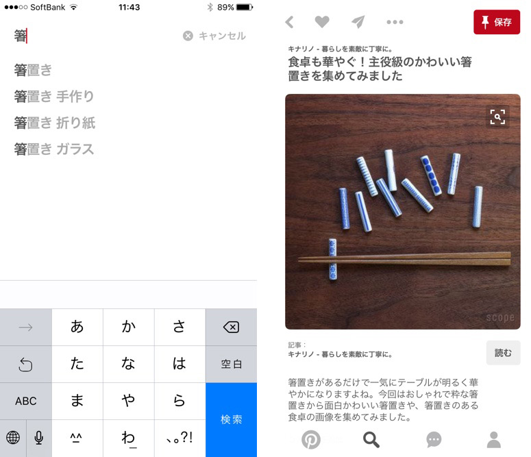 Pinterest looked at Japanese typography as part of a redesign to fuel international growth.